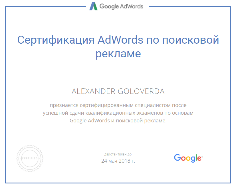 Александр Smuglyanka — Google AdWords