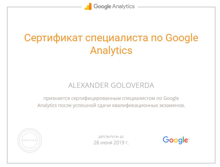 Александр Smuglyanka — Google Analytics