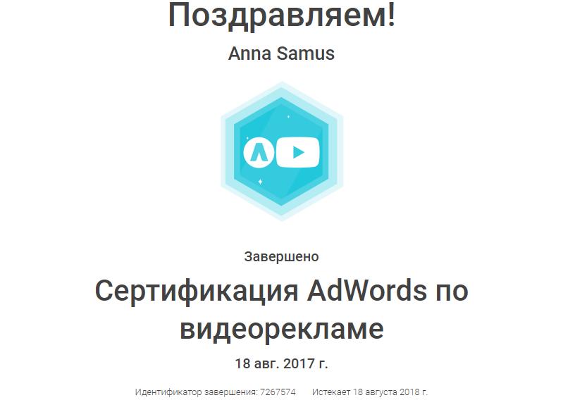 Анна Stereomind — Google AdWords