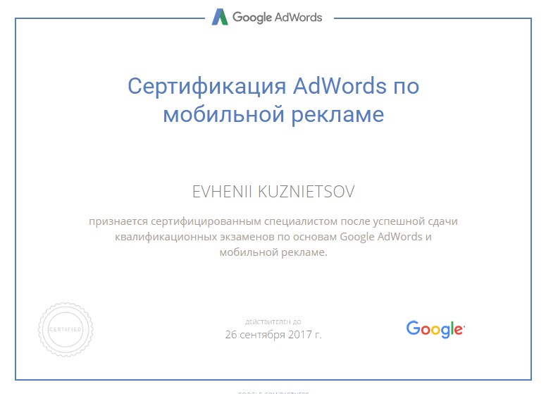 Евгений zaristar — Google AdWords
