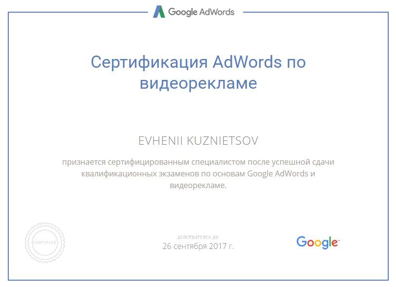 Евгений zaristar — Google AdWords