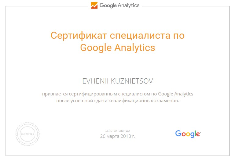 Евгений zaristar — Google Analytics