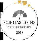 Netpeak вошёл в Золотую сотню российского digital в 2013 году
