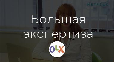 Отзыв о работе Netpeak: Екатерина Замуренко - маркетинг-директор OLX