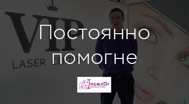 Отзив за работата на Netpeak: Стефан Джуранов - маркетинг мениджър в лазерни студиа Инканто