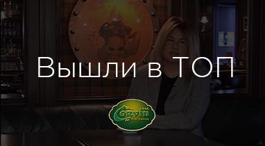 Отзыв о работе Netpeak: Майя Бережная - управляющая паба «Corvin»