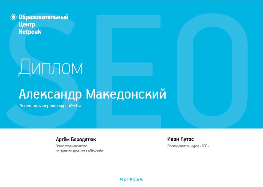 Диплом об окончании курса «SEO: поисковая оптимизация»