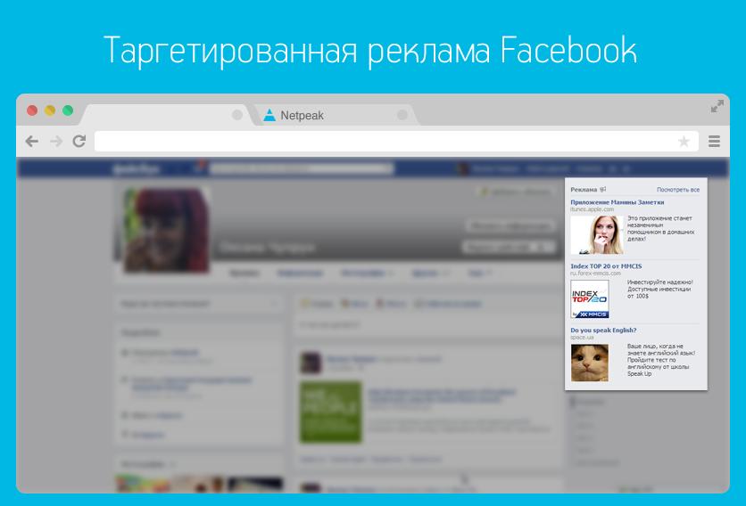 Пример таргетированной рекламы в Facebook