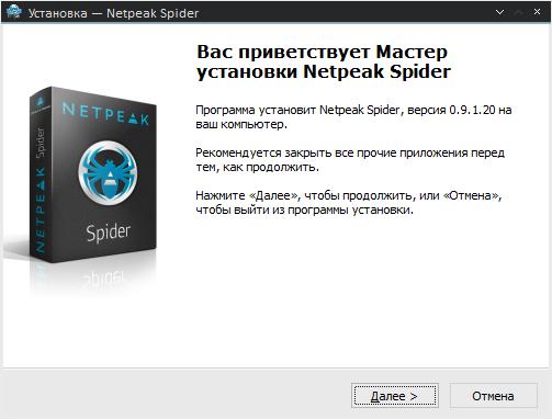 Netpeak Spider: установка программы