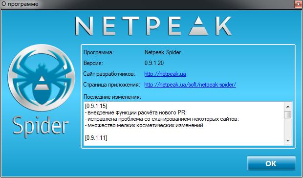 Netpeak Spider: о программе