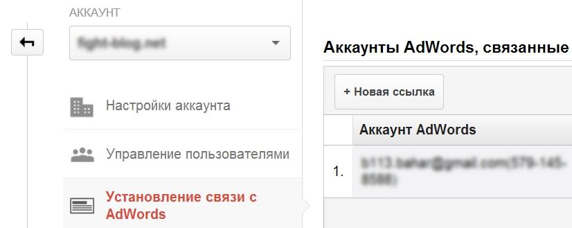 установление связи с Google Рекламой