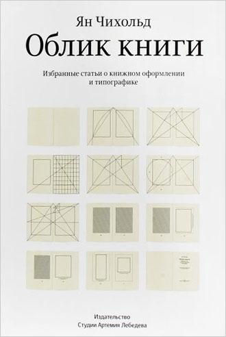 Ян Чихольд - Образ книги