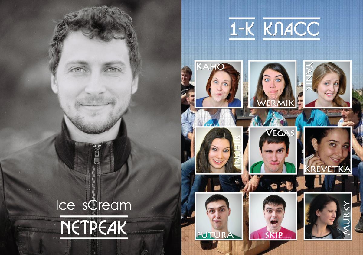 1 класс Netpeak