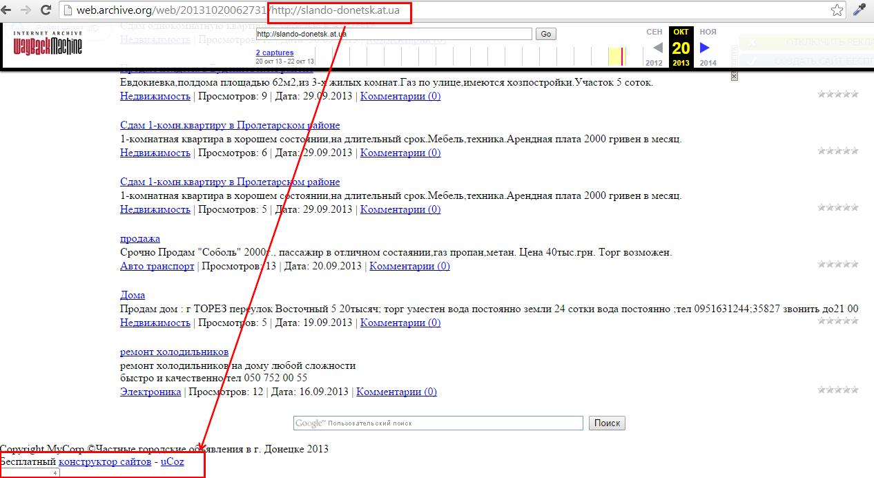 Стоит отметить, что мы очень часто сталкиваемся с сайтами, сделанными в конструкторе uCoz.