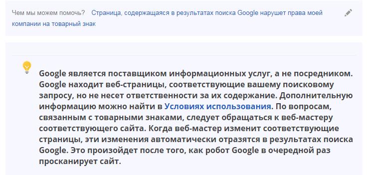 В справке Google для веб-мастеров указано, что поисковая система не несет ответственности за содержание веб-страниц.