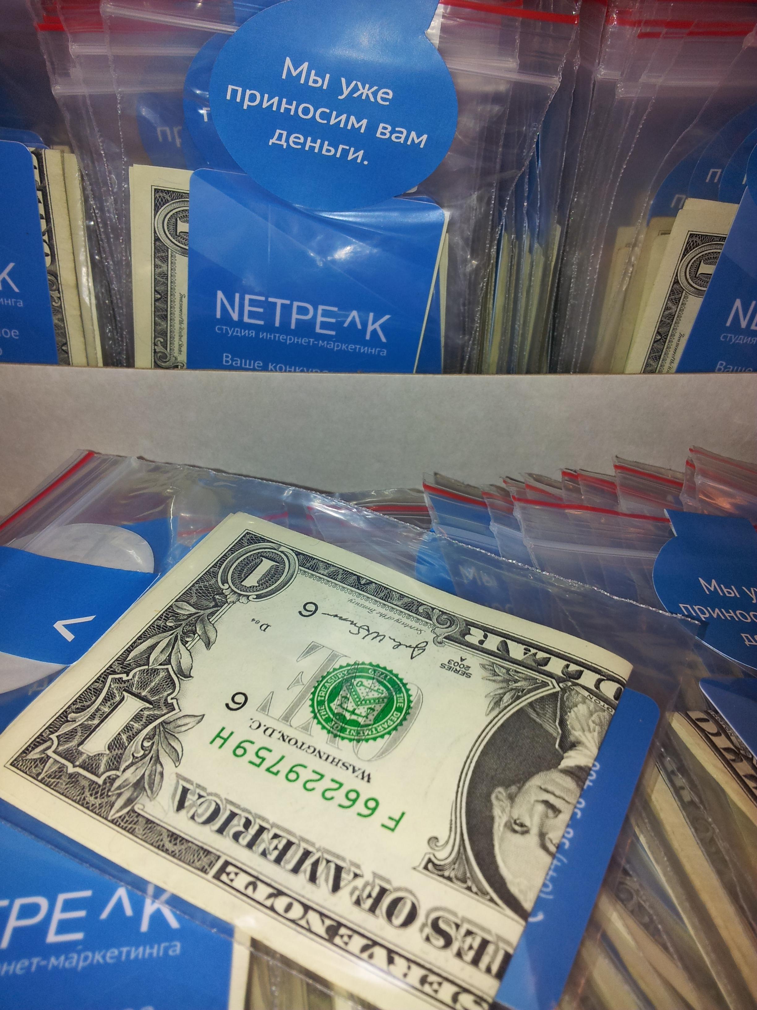 Деньги вместо буклетов