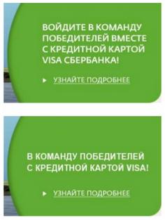 В команду победителей с кредитной картой Visa!
