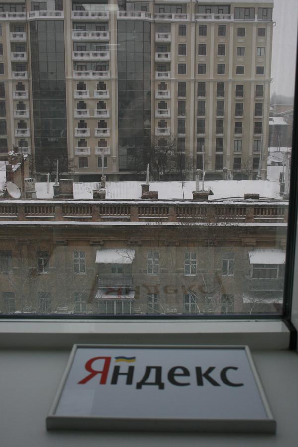 Яндекс у окна
