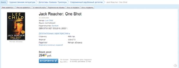 Jack Reacher: One shot