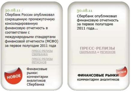 Сбербанк опубликовал финансовую отчетность за первое полугодие 2011 года
