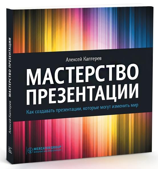 Мастерство презентация Алексея Каптерева