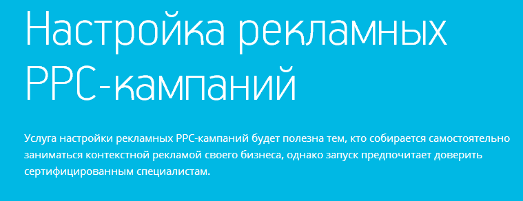 Новая услуга: «Настройка рекламных кампаний»