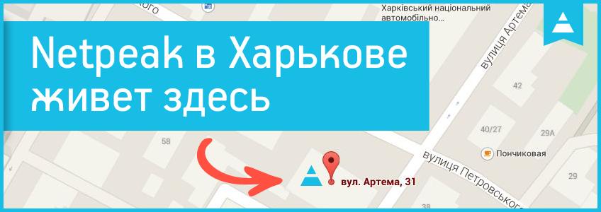 Netpeak Харьков: правила жизни нового офиса