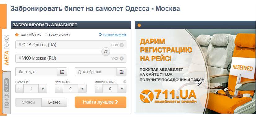 Сервис «711» отправляет на страницу фильтра, где уже указаны города, остается выбрать даты и нажать «найти лучшее»