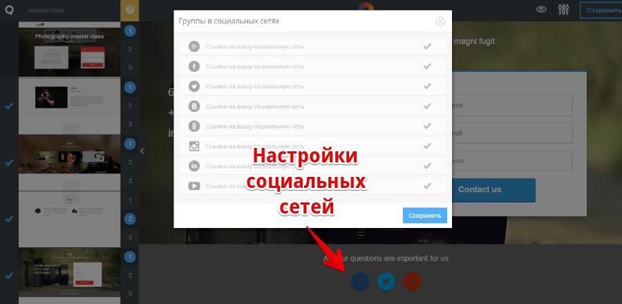 Как добавить кнопки соцсетей на посадочную страницу