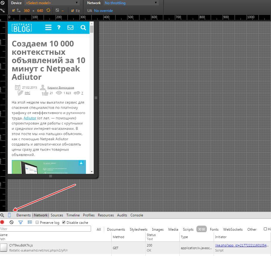 Проверить совместимость с мобильными с помощью Инструментов веб-мастеров в Chrome