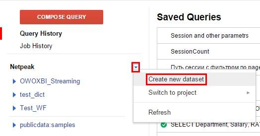 В меню указываем «Create new dataset»