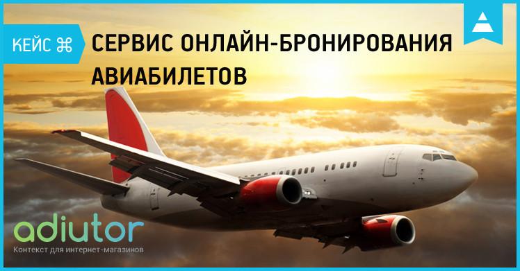 Кейс: онлайн-бронирование авиабилетов — рост CTR в 6,5 раз. Оптимизация кампании с помощью Adiutor