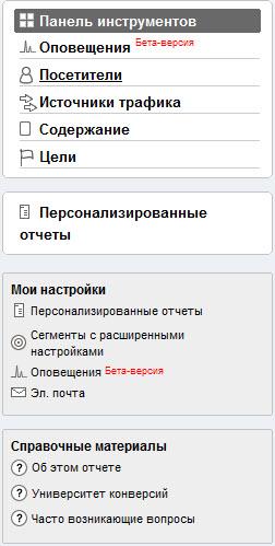 Основные разделы отчетов Google Analytics