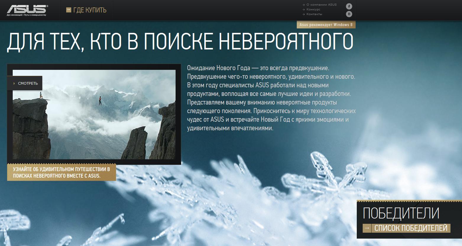 Новогодний проект Asus 2013