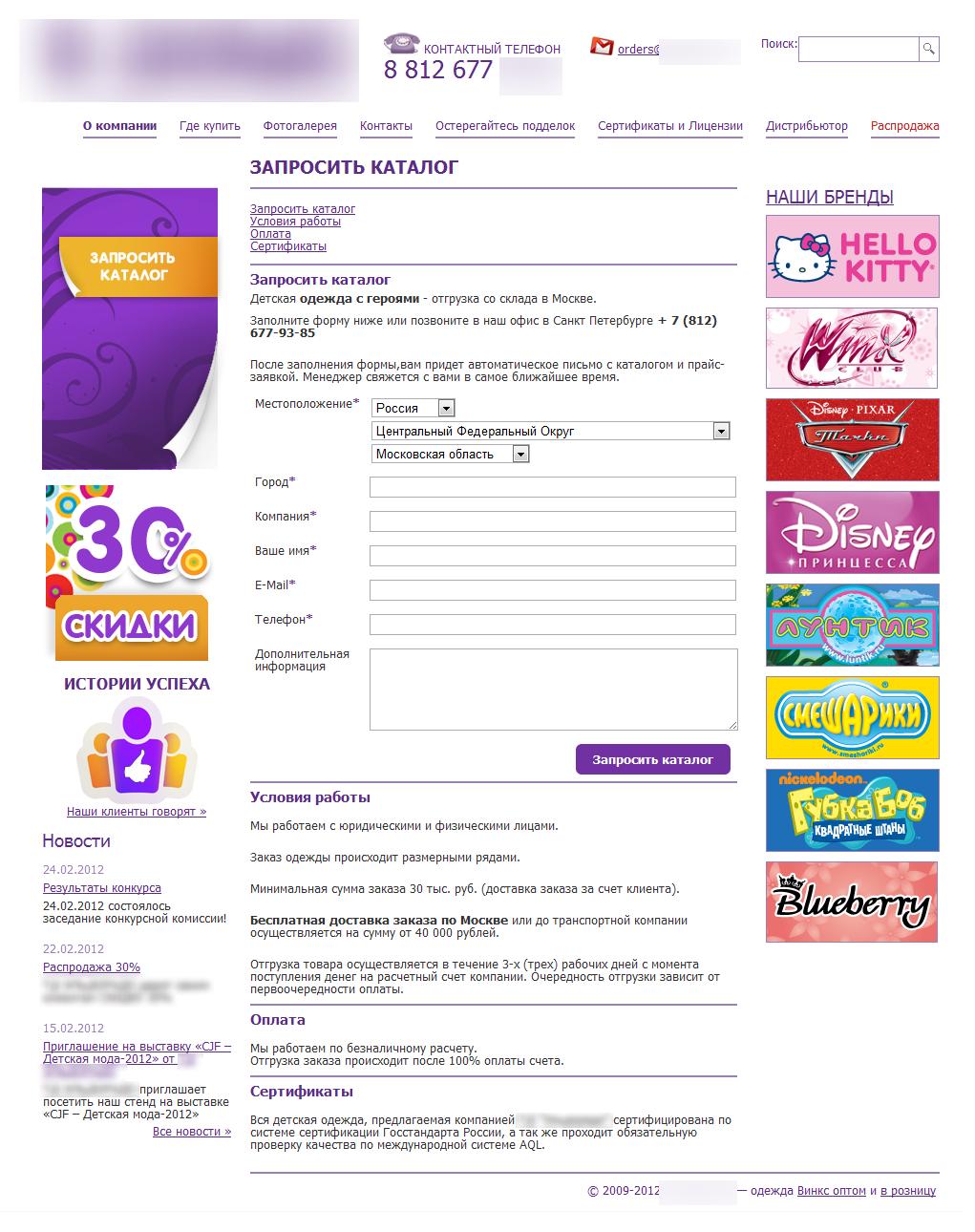 Как выглядел сайт до того, как мы создали новые целевые страницы