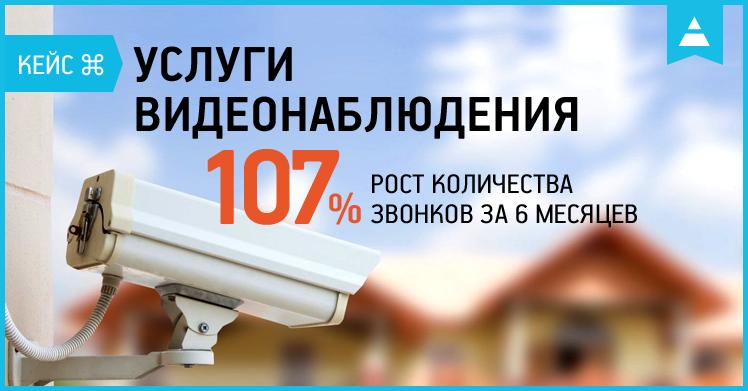 Кейс: услуги видеонаблюдения, под Болгарию — рост количества звонков на 107% за 6 месяцев