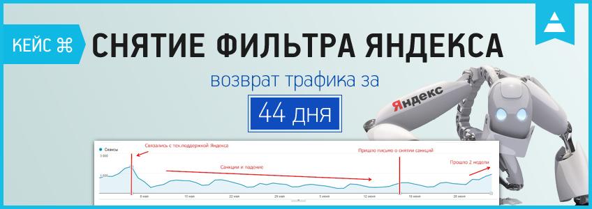 Кейс по снятию автоматического фильтра Яндекса: возврат трафика за 44 дня