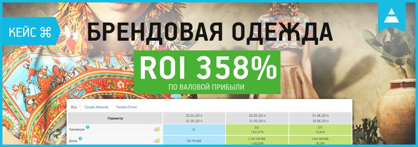 Кейс по контекстной рекламе сайта брендовой одежды: ROI 358%.