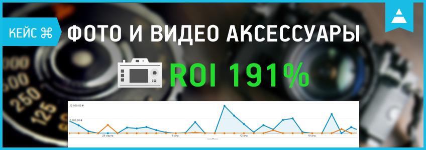 Кейс по SEO-продвижению интернет-магазина в тематике «фото и видео аксессуары»: ROI 191%
