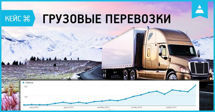 Кейс по SEO-продвижению сайта в тематике «грузовые перевозки»: увеличение конверсии в звонки в 4,41 раза