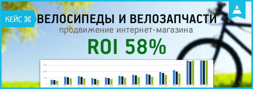 Кейс по продвижению интернет-магазина велосипедов и велозапчастей: ROI 58%