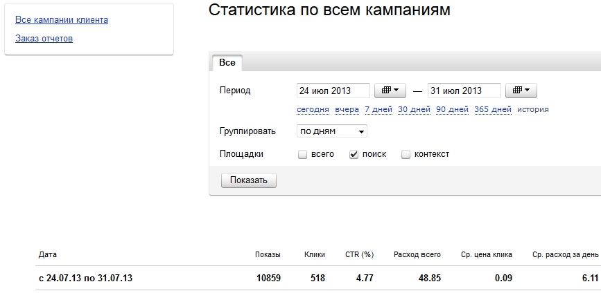 Как сделать отчет по рекламной кампании в яндекс директ api яндекс директ пример