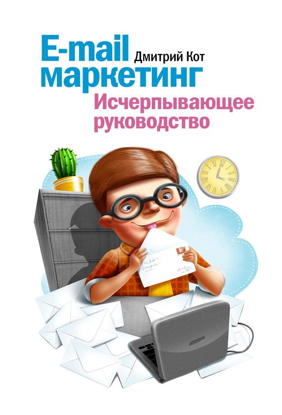 Email маркетинг: исчерпывающее руководство