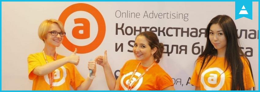 Итоги первой кейс-конференции «Online Advertising: Контекстная реклама и SEO для бизнеса».