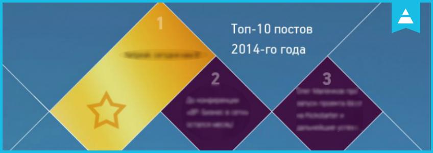 Netpeak Blog: лучшие посты 2014 года.