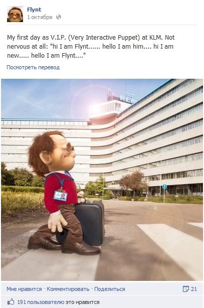 кукла KLM