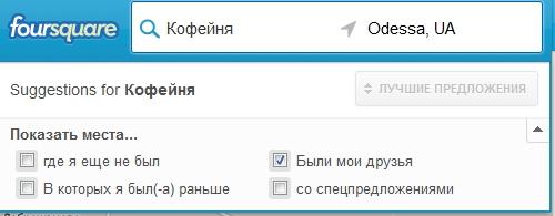 Персонализированный поиск в Foursquare