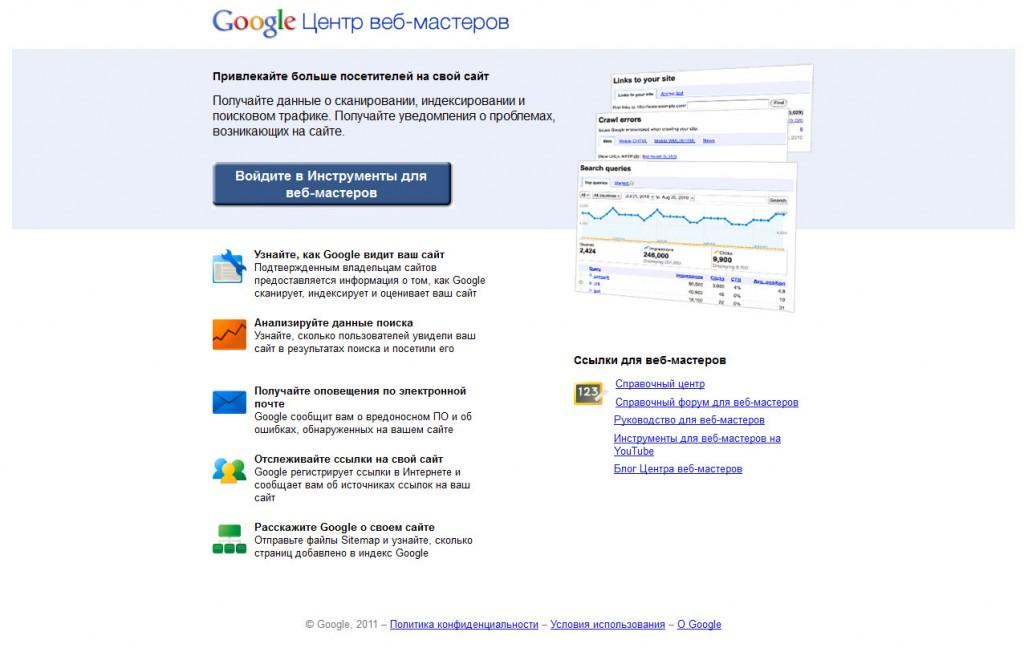 центр веб-мастеров Google