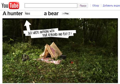 Вирусная реклама про охотника и медведя