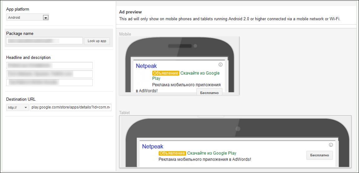 Мы запустили кампании типа «Установки мобильного приложения» в контекстно-медийной сети cо всеми доступными форматами